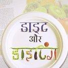 Diet Aur Dieting [Jan 01, 2013] Singh, Priyanka