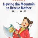 Hewing the Mountain to Rescue Mother [Paperback] [Jan 01, 2005] Wei, Wu