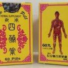 Analgesic Vine Essence Pill (bones, muscles, tendons & nervous system 御用四藤素 60ct