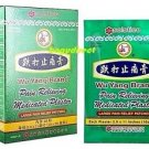 "Wu yang brand pain relieving patches plaster medicated 五羊牌跌打止痛膏 10 x 3.9"" x 11"""