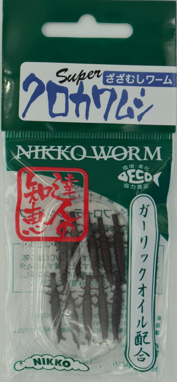 "Nikko 0.9"" CADDISFLY, brown, scented, biodegradable, floating soft bait"