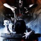 SADAKO V KAYAKO THE GRUDGE VS THE RING DVD