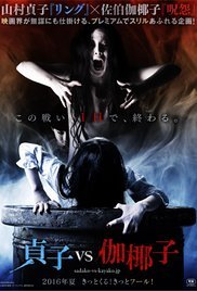 SADAKO V KAYAKO THE GRUDGE VS THE RING DVD