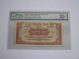 Israel Anglo Palestine Bank Limited FIVE POUNDS PMG 25 Very Fine