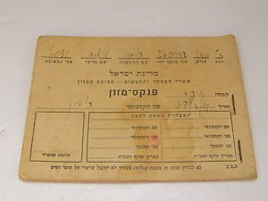 Rare State of Israel, Ration Stamp Food Card 1950's