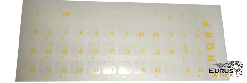 HQRP Russian Keyboard Stickers Cyrillic Yellow Letters