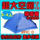 3 or 4 Person big space  camping multi-color tent with back window BC353