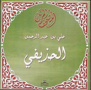 Complete Quran on Audio CD (Al-Huthayfi)