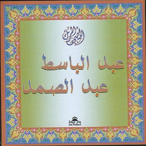 Complete Quran on Audio CD (Abdel Basit-Tarteel)