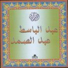 Complete Quran on Audio CD (Abdel Basit-Tarteel)