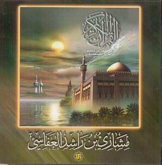 Complete Quran on Audio CD (Al-Affasi)
