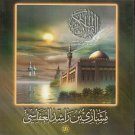 Complete Quran on Audio CD (Al-Affasi)