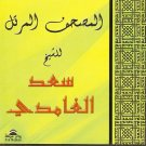 Complete Quran on Audio CD (Ghamdi)