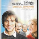 Eternal Sunshine of the Spotless Mind - Jim Carrey Kate Winslet - THAI DVD