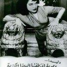 A portrait of Dalida in a poster. - 8x10 photo