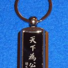 *BRAND NEW* BEAUTIFUL CHINESE CHARACTERS KEYCHAIN SUN YAT SEN REPUBLIC OF CHINA