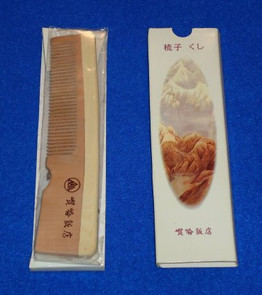 BEAUTIFUL HOTEL KUNLUN WOODEN COMB SEALED ORIGINAL WRAPPING BEIJING CHINA HOTEL