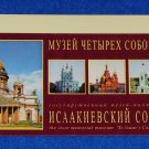 ST. ISAAC'S CATHEDRAL TICKET STUB ST PETERSBURG RUSSIA LARGEST ORTHODOX BASILICA