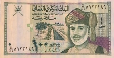 Central Bank Of Oman One Hundred Baisa