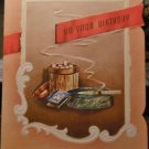 Original 1950s Birthday Greeting Card-Cigarette Tobacco Holder-Matches-Lit Cig