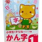Kanji Workbook JapaneseTextbook Book School Language