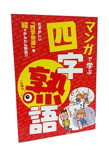 Learn Japanese Kanji Compounds by Manga Book Textbook Elementary School Language