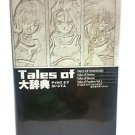 Tales Phantasia Destiny Eternia Fandom Narikiry Dungeon Dictionary Namco Japan