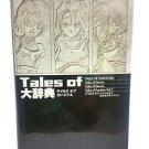 Tales Phantasia Destiny Eternia Fandom Narikiry Dungeon Dictionary Namco Japan