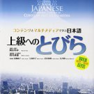 Tobira Gateway to Advanced Japanese Learn Japanese Intermediate JLPT N3