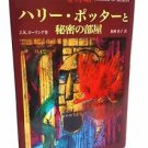 Harry Potter and the Chamber of Secrets Book Japanese Kanji Hiragana Reading