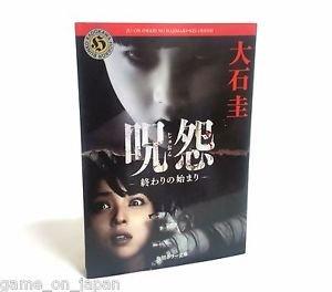 The Grudge Ju-On Horror Japanese Book Kanji Hiragana Reading