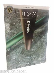 The Ring Koji Suzuki Japanese Language Version