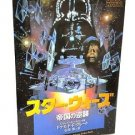 Star Wars The Empire Strikes Back Japanese Language Version