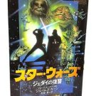 Star Wars Return Of The Jedi Japanese Language Version