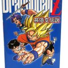 Dragon Ball Z Complete TV Guide Anime DBZ Saiyan Goku Jump Comics Manga Japan
