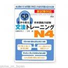 JLPT N4 Mimikara Oboeru Nihongo Grammar Textbook Workbook Japanese Language
