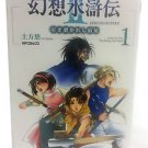 Suikoden 2 Hiki Sakareshi Shukusei Japanese Manga Japan Import Used