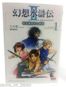 Suikoden 2 Hiki Sakareshi Shukusei Japanese Manga Japan Import Used