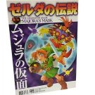 Legend of Zelda Majora's Mask Japanese Manga Japan Hirakana Kanji Import  Used