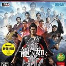 Yakuza Ryu ga gotoku ISHIN Japan Import PS3 SEGA Samurai Japanese Game NEW