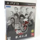 Yakuza 5 Ryu Ga Gotoku 5 Japan Import PS3 SEGA Japanese Game Used