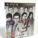 Yakuza 4 Ryu Ga Gotoku 4 Japan Import PS3 SEGA Japanese Game Used