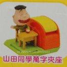 7-11 Chibi Maruko Chan MINI Stationery - 山田笑太 Yamada Shouta MINI Paper Clip Case