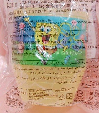 2011 McDonald SpongeBob SquarePants Drinking Buddies Plastic Cup
