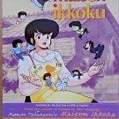 Maison Ikkoku, Vol. 2