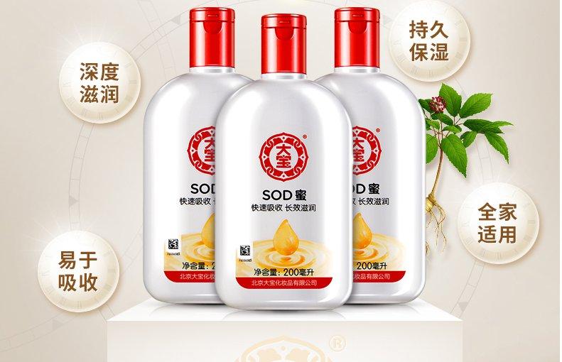 Dabao SOD honey moisturizing emulsion 200ml X 30 bottles