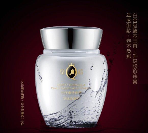 Queen brand Pian Zai Huang  pearl cream 40g X 2