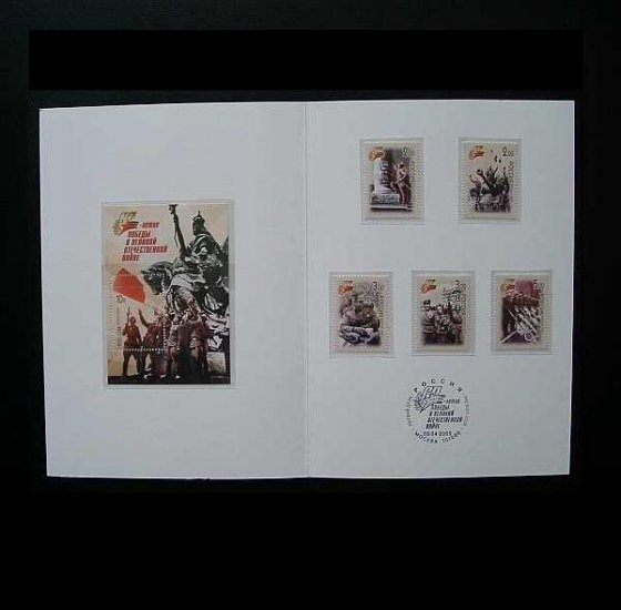 RUSSIA STAMP FOLDER 60th ANNIVERSARY OF VICTORY GREAT PATRIOTIC WAR 2005