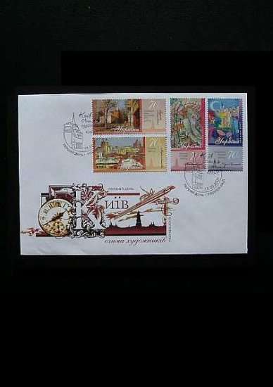 UKRAINE KIEV THROUGH ARTISTS EYES FIRST DAY COVER 2007