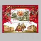 RUSSIA STAMPS 250th ANNIVERSARY OF THE RUSSIAN STATE THEATRE